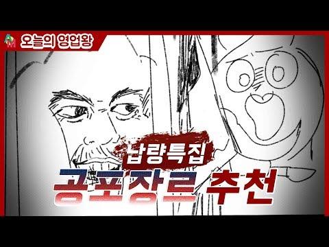 납량특집! 공포 애니&웹툰 추천! / 오늘의 영업왕 [스튜디오애밍]