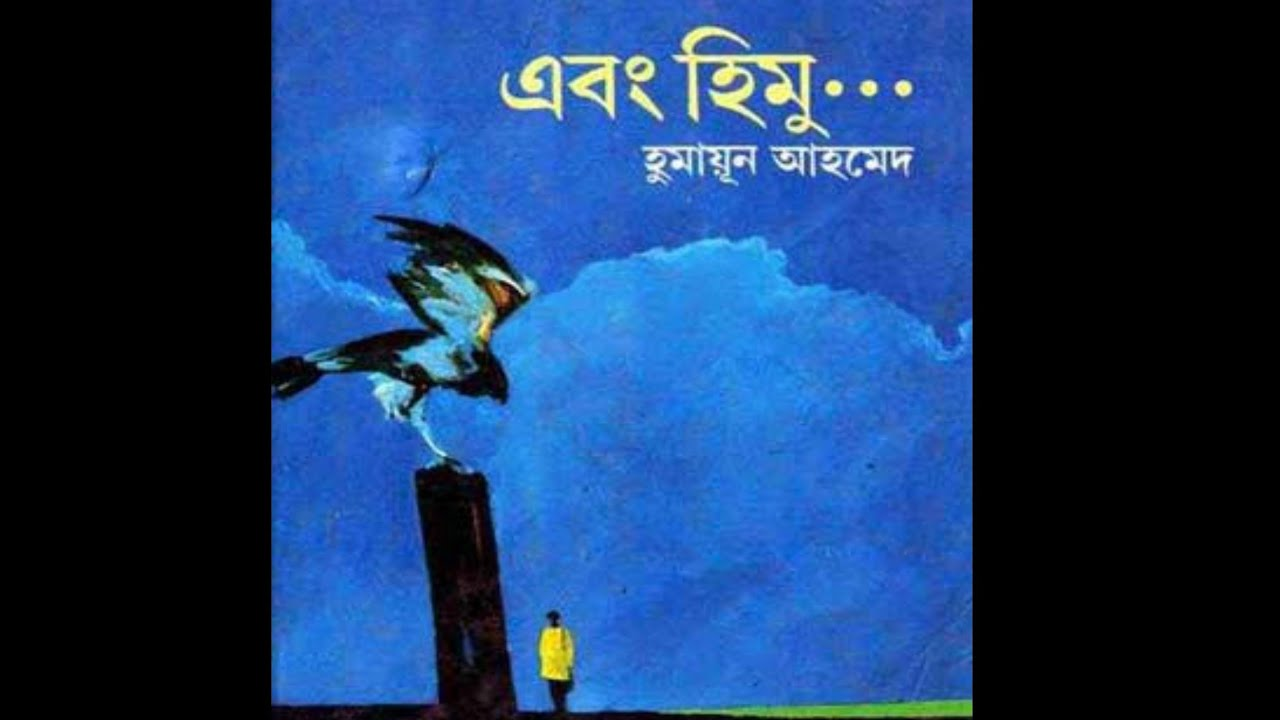 Himu remand-e (8. 72mb) by humayun ahmed ✅ free download.