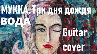 МУККА, Три дня дождя - ВОДА | 2021 GUITAR COVER + аккорды видео