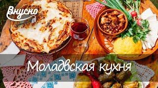 Лучшие рецепты молдавской кухни! Готовим Вкусно 360!