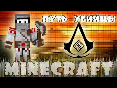 Minecraft Моды: Путь убийцы!