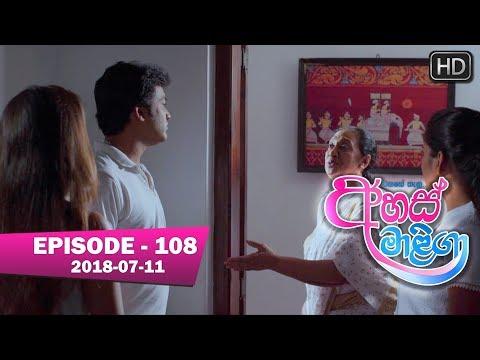 Ahas Maliga | Episode 108 | 2018-07-11