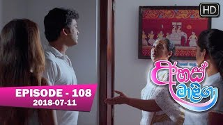 Ahas Maliga | Episode 108 | 2018-07-11