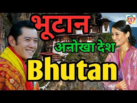 भूटान सबसे हैरान करने वाला देश | Bhutan a mysterious country | Amazing Facts | Travel (hindi/urdu)