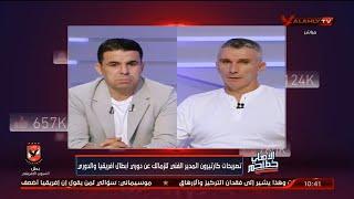 الأهلي خط أحمر يرد علي مقولة الدوري أقوي من دوري الأبطال