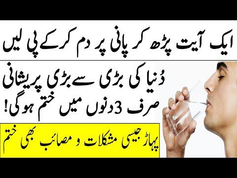 Tension Khtam Karne Ka Wazifa | Tention Ka Ilaj,  Urdu