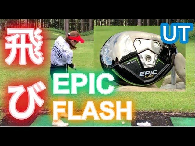 飛びの新時代✨ EPIC FLASH STAR ユーティリティをインプレッション‼️