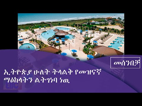 የኢትዮጵያ የመዝናኛ ማዕከላትን ለመገንባት መወሰን በመሰንበቻ ፕሮግራም Fm Addis 97.1