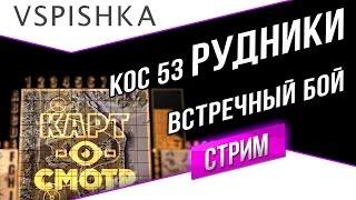 Рудники - Встречный бой (Картосмотр 53) в 20:00 МСК