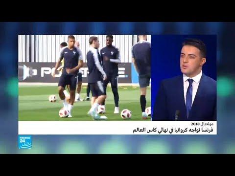 هل تكفي الخبرة لفوز الديوك بكأس العالم؟  - نشر قبل 5 ساعة