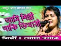 আমি শিল্পী নাকি ভিখারী  Ami Shilpi Naki Bhikhari  Soma Basak New Songs  Sad Folk Songs