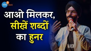 जानें अपनी ज़िन्दगी की खासियत! | Amandeep Singh | Write Your Own Story | Josh Talks Hindi