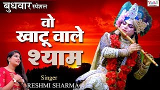 New Shyam Bhajan : मेरा श्याम है वो खाटू वाला श्याम है : Reshmi Sharma : Mera Shyam Hai Khatu Wala
