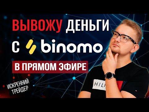Вывод средств с Binomo онлайн | Что происходит? | Искренний Трейдер