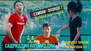 Мехмони Нохонда кисми 4 - Шавхар дар ичора Точикфилм 2018 Sadriddin Najmiddin