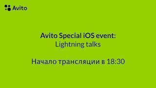 Avito special iOS event: Lightning talks