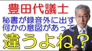 【大竹まこと】豊田真由子代議士※秘書の録音・音声~告発で自民離党届~...