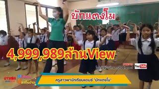 #บักแตงโม#วงฮันแนว#ท่าเต้น#ต่อท่าเต้นบักแตงโมนักเรียนป.1-ป.2 #ครูส้ม