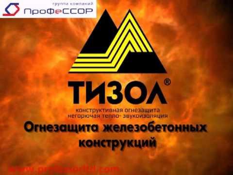 Огнезащита строительных конструкций Тизол