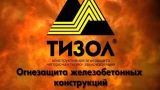 видео МБОР | Огнезащита воздуховодов | Каталог | Вентарт Групп