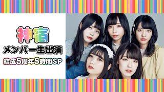【ニコ生】神宿結成5周年5時間スペシャル【アーカイブ】