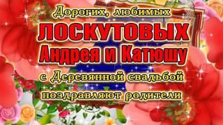 Поздравление Лоскутовых с Деревянной свадьбой