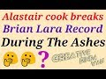 The ashes 2017-18 ||Aus vs Eng 4th test match||Alastair Cook breaks Brian Lara record