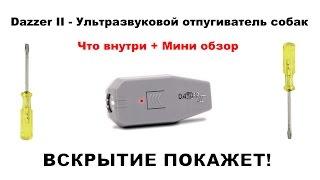 Dazzer 2 Ultrasonic Dog Repeller. Разбираем ультразвуковой отпугиватель собак Dazzer 2.