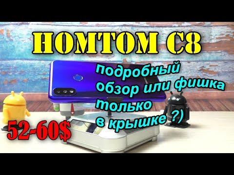 HomTom C8 полный обзор