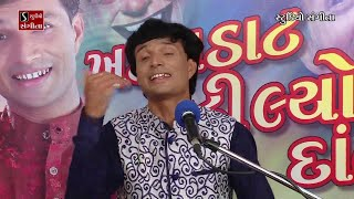 Gujarati Jokes 2016 | Comedy Show | Gunvant Chudasama | Part - 2