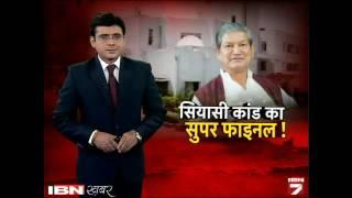 Uttarakhand: Harish Rawat Ki Jeet Ki Khabar, BJP Ne Maani Haar?