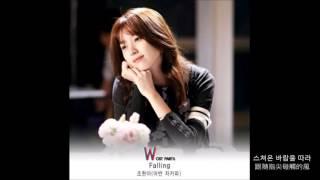 Gambar cover [W-兩個世界 ost Part.5] 趙賢雅(Urban Zakap)-Falling