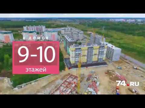 """ЖК """"Радуга"""" Челябинск"""