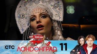 Лондонград | Серия 11
