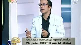 برنامج بكره بينا | مع محمد جودة  حول