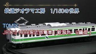 #鉄道ジオラマ工房 TOMIX 115 1000系近郊電車(新潟色・S編成)