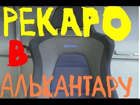 видео: Перетяжка сидений Рекаро в алькантару
