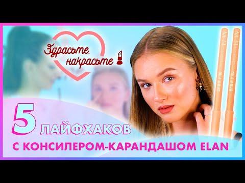 5 ЛАЙФХАКОВ С КОНСИЛЕРОМ - КАРАНДАШОМ. Уроки макияжа / ЗДРАСЬТЕ, НАКРАСЬТЕ.