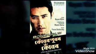 Konwarpurar Konwar Assamese Trailer   Nayan Nilim