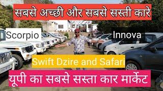 Lucknow old cars|second hand biggest car Bazar सबसे सस्ता सबसे अच्छा |lko masti..