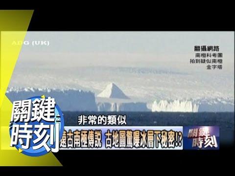 南極三個神秘白色金字塔秘辛!?2012年 第1400集 2200 關鍵時刻