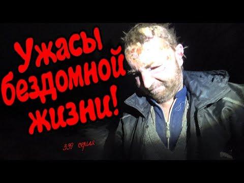 УЖАСЫ БЕЗДОМНОЙ ЖИЗНИ / 339 серия (18+)