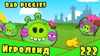 Веселая ИГРА головоломка для детей Bad Piggies или Плохие свинки [222] Серия