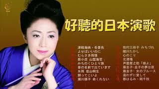 Japanese Enka Songs 2019 日本の演歌はメドレー ♪♪ 日本演歌 の名曲 メドレー
