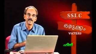 SSLC Orukkam-Hindi Part 05