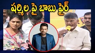 Chandrababu Naidu Strong Counter To Sharmila | YS Sharmila Vs Prabhas Story | ZUP TV