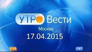 Утро. Вести Москва. 17.04.2015