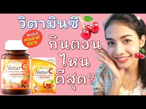 วิตามินผิวขาวที่ดีที่สุดในเซเว่น อยากผิวขาวต้องลอง!! 💖Ning Nong Channel💖