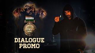 Dialogue Promo 7 : Satyameva Jayate → Releasing Tomorrow || John Abraham | Manoj Bajpayee