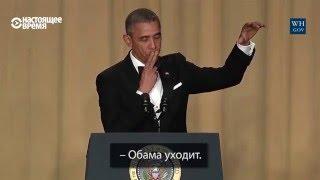 Обама шутит о Хиллари, Трампе и своём уходе из Белого дома